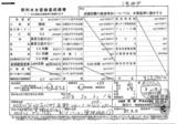 20150306_飲料水水質検査成績書(1号井戸).jpg