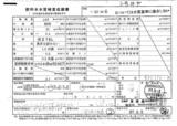20150306_飲料水水質検査成績書(2号井戸).jpg