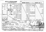 20150320_飲料水水質検査成績書(防災2号井戸).jpg