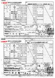 飲料水水質検査成績書20141002.jpg