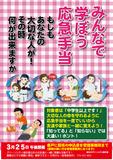 普通救命講習会20170325-Twitter-アウトライン化05.jpg