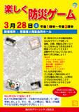 災害図上訓練告知ポスター3.jpg
