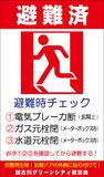 避難済みマグネット-500.jpg
